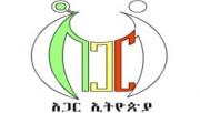 Logo: Agar Ethiopia.jpg