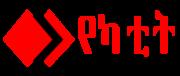 Logo: Yekatit Logo.png